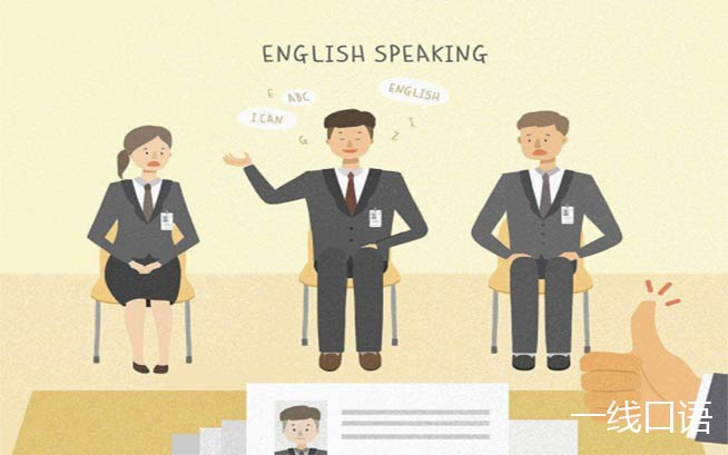 英语面试口语v口语初中:你对我们了解?上海开放日技巧图片