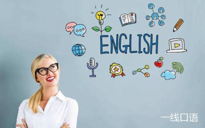 如何学好英语口语?从英语小白到口语达人的心得.jpg