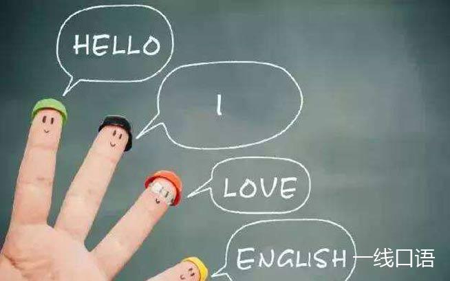 零基础应该如何学英语?这4点一定要记住! (3).jpg
