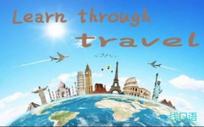 旅游常用英语口语该怎么学?你离脱口而出只差这3步 (2).jpg
