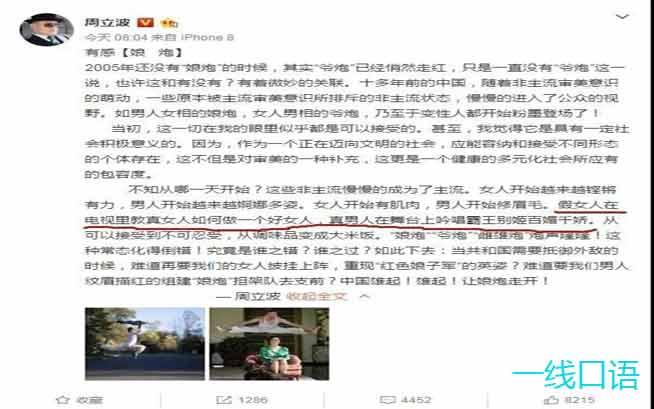"""""""娘炮""""之争愈演愈烈,连BBC都开始关注了! (3).jpg"""