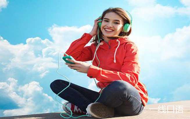 提高英语听力的歌曲推荐,还有在线练习技巧分享! (2).jpg
