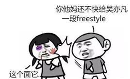 《中国有嘻哈》火了,说唱里的「切克闹」怎么表达?