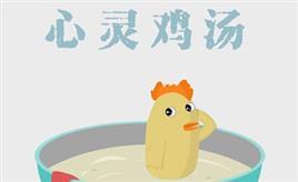 「心灵鸡汤」这个词是怎么来的?怎么翻译成英文?