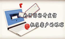 如何写外贸英语开发信?美国出口商写得真好!