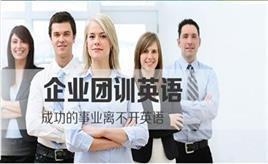 企业英语培训机构怎么选?
