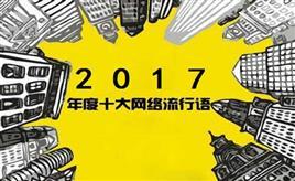 盘点2017网络流行语TOP10(中英双语)