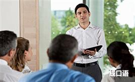 职场商务英语学习金句(9):主持会议