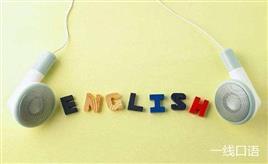 英语听力训练软件哪个好?