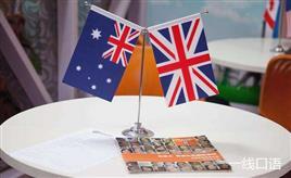 分析出国留学英语口语培训机构哪家好?经验总结!