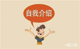 教你大一新生英语自我介绍怎么说?
