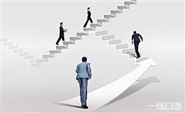 使用率最高的商务英语口语词汇,提升职场力!