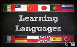 出国留学英语培训:容易踩雷的日常用语