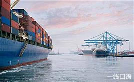 外貿英語培训:必须了解的运输术语