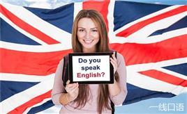 如何学习英语口语?从这些英语日常用语入手!