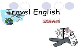 旅游英语怎么说?两步走就可以!