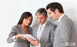 职场商务英语学习金句(9):与上司沟通