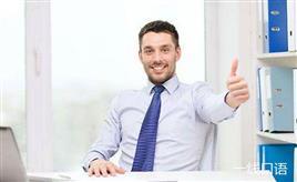 商务英语培训班多少钱?费用高不高?