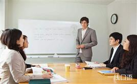 北京商务英语培训哪里好?一年学费多少钱?