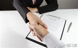商务英语培训:建立商业关系
