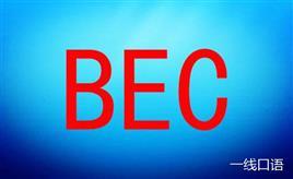 商务英语考试BEC难吗?