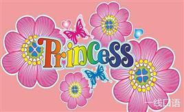 初中英语:princess是什么意思?读个小故事