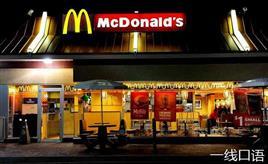 出国英语口语学习:麦当劳英文点餐