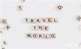 旅游景点英语情景对话第一篇