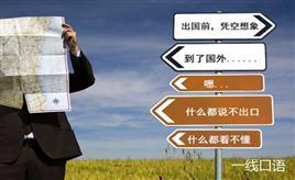 旅游常用英语口语该怎么学?你离脱口而出只差这3步