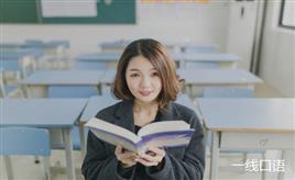 方法与技巧指导:教资面试英语怎么说?