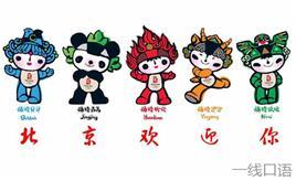 北京奥运十周年:这些奥运英文表达你还记得吗?