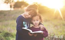 少儿学英语主要学什么内容?