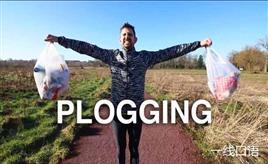 新潮健身plogging风靡全球,燃烧你的卡路里!