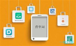 学英语单词的手机软件那么多,究竟哪个好?