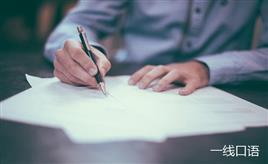 商务英语知识科普:什么是托业考试?