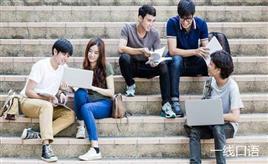 大学生备考:英语四级写作技能