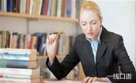 优秀的培训机构,给我的英语学习带来的新体验!