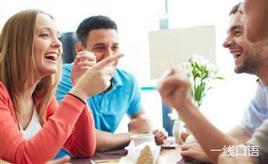 如何练好英语口语?这四个学习方法很有效!